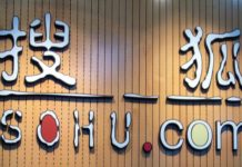 Sohu.com Reports Fourth Quarter and Fiscal Year 2016 Unaudited Financial Results