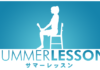 Summer Lesson Launches 27th April